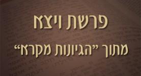 פרשת ויצא - מתוך הגיונות מקרא - ישראל אלדד