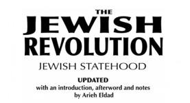 the-jewish-revolution-israel-eldad